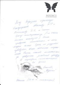 Отзыв о клинике MEDICI