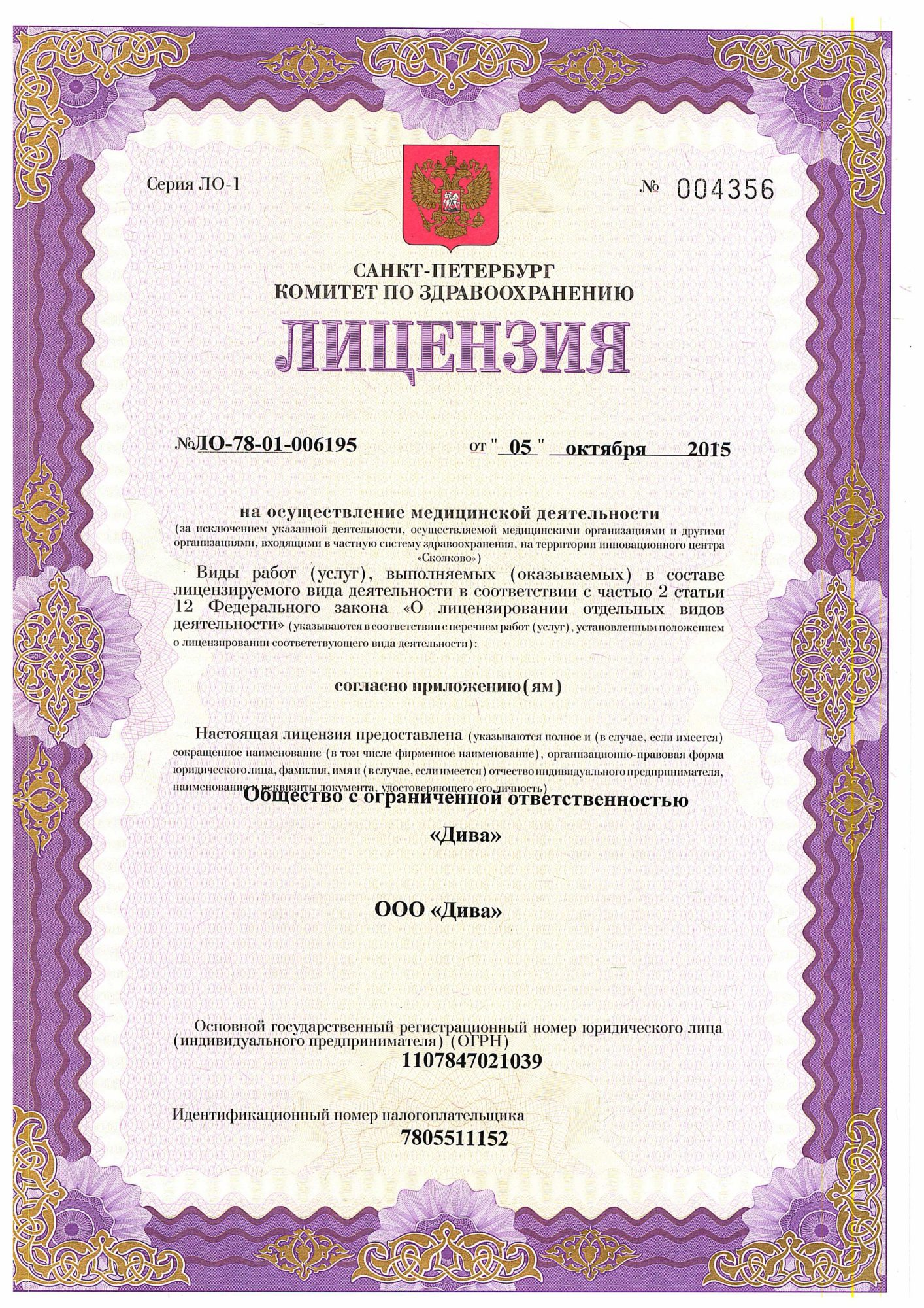 licenziya-1-new