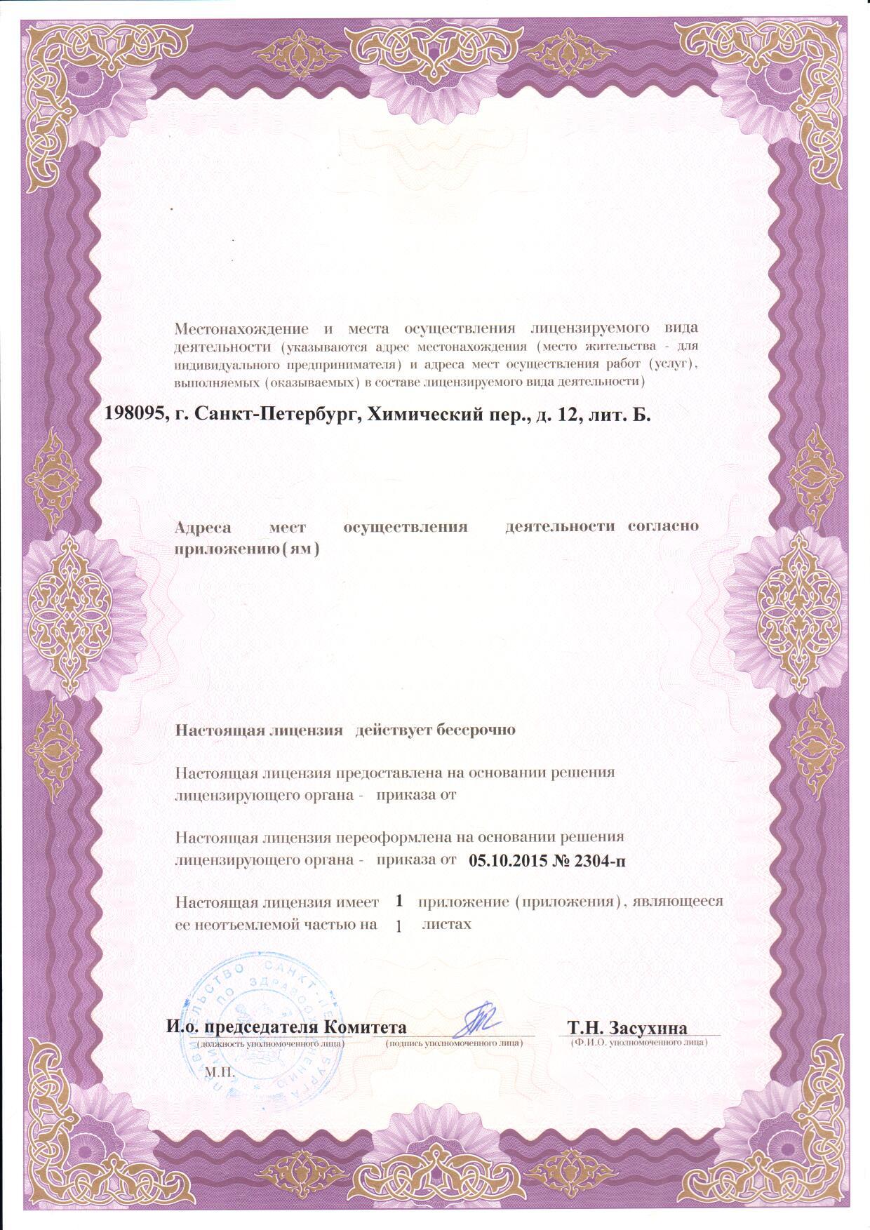 licenziya-2-new