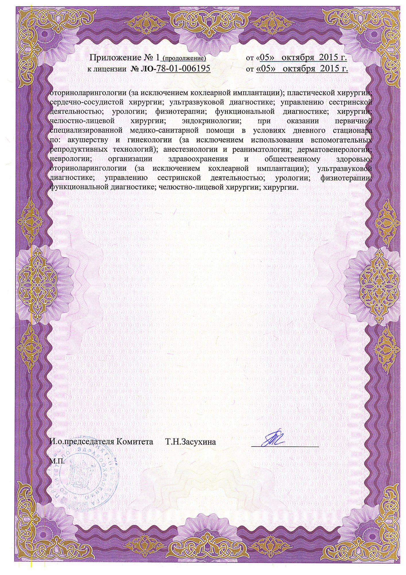 licenziya-4-new