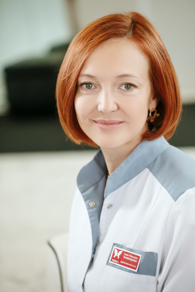 Лошкарева Анна Игоревна. Врач-дерматокосметолог.