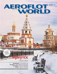 Журнал «Аэрофлот» (декабрь 2013)