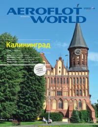 Журнал «Аэрофлот» (сентябрь 13)