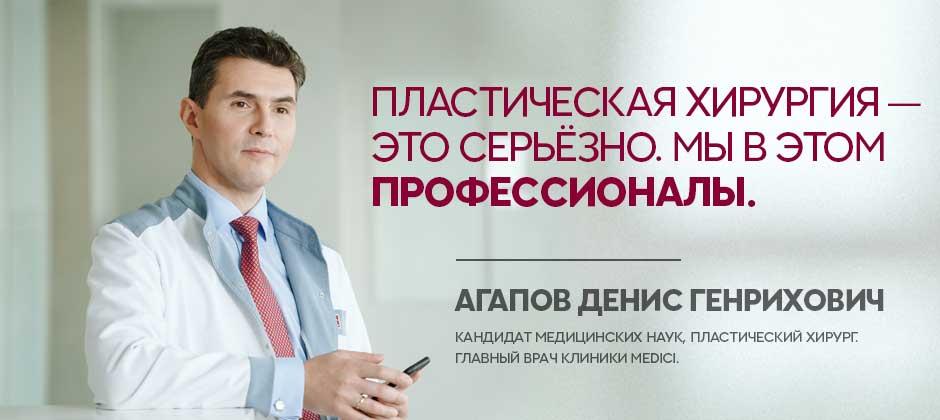 Агапов Д.Г.