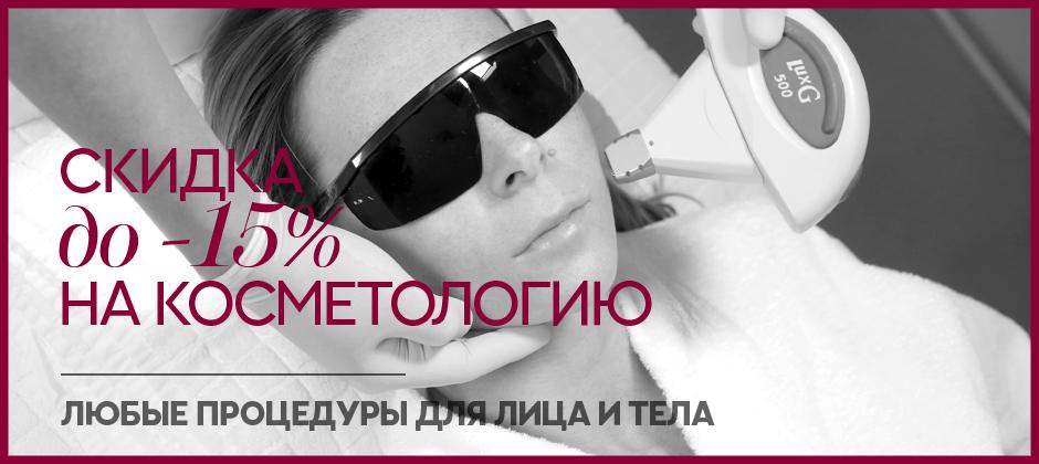 Medici_slider_Cosmetology (1)