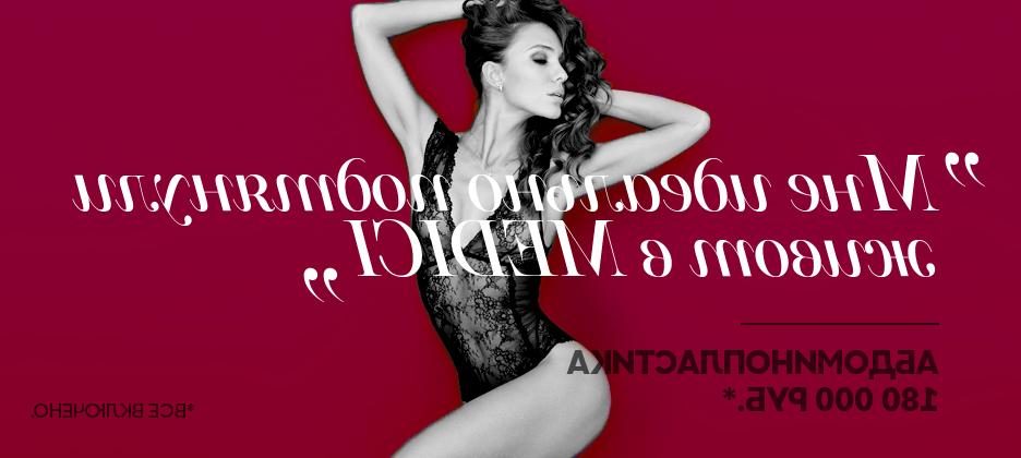 medici_slider_abdominoplastics