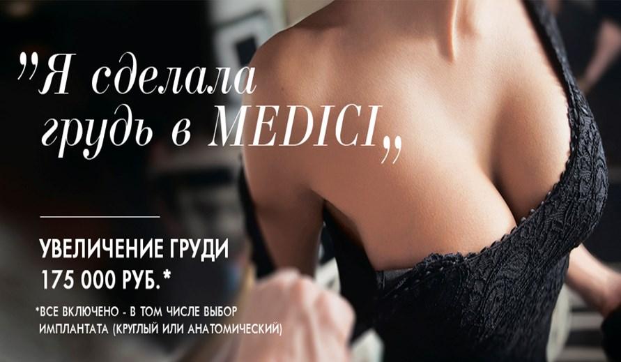Акция по увеличению груди