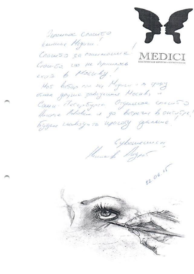 Отзыв Андрей Нечаев