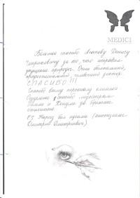 """Отзыв о клинике """"МЕДИЧИ"""""""