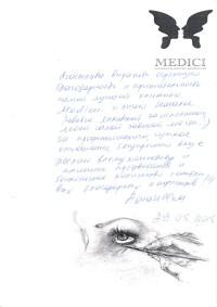 Отзыв Акварелики