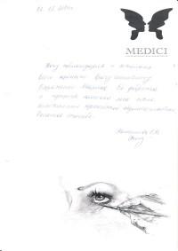 Отзыв Мещеряковой С.В.