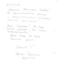 Отзыв Резницкой Н.В,