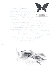 Отзыв Самбуровой
