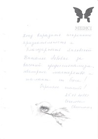 Отзыв Соколовой Светланы