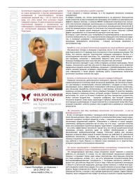 Журнал «Аэрофлот» (сентябрь 2013)