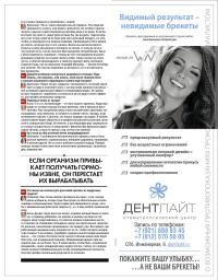 Журнал «Собака», сентябрь 2014