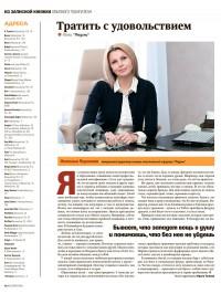 Журнал «Ведомости», приложение «Как потратить», ноябрь 2012
