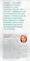 Журнал «Деловой Петербург», март 2013