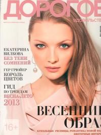Журнал «Дорогое удовольствие», март 2013
