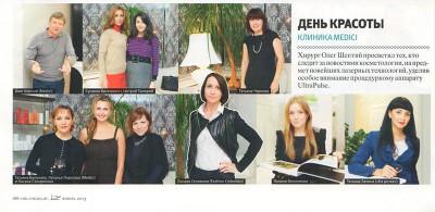 Журнал «Собака.RU», январь 2013