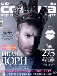 Журнал «Собака.RU», октябрь 2012