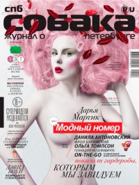 Журнал «Собака.RU», март 2013