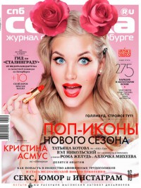 Журнал «Собака.RU», октябрь 2013