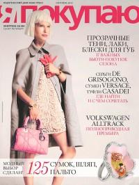 Журнал «Я покупаю», сентябрь 2012