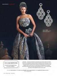 Журнал «Я покупаю», октябрь 2013