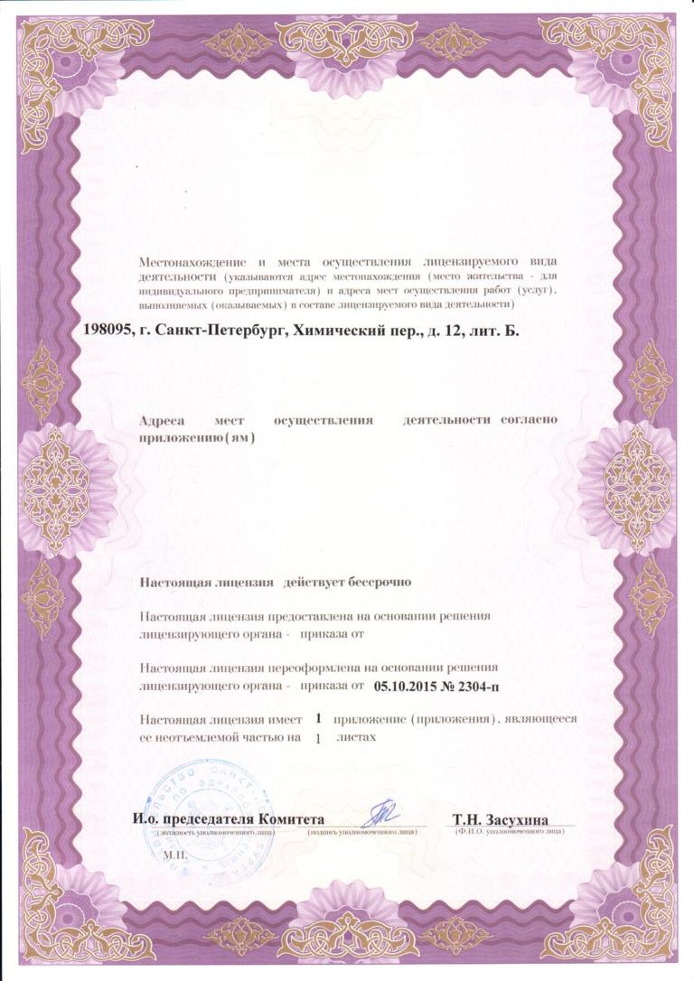 Лицензия 2 NEW