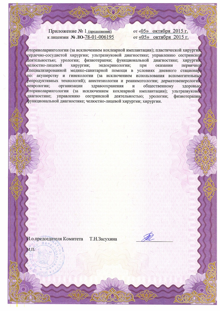 Лицензия 4 NEW (2)