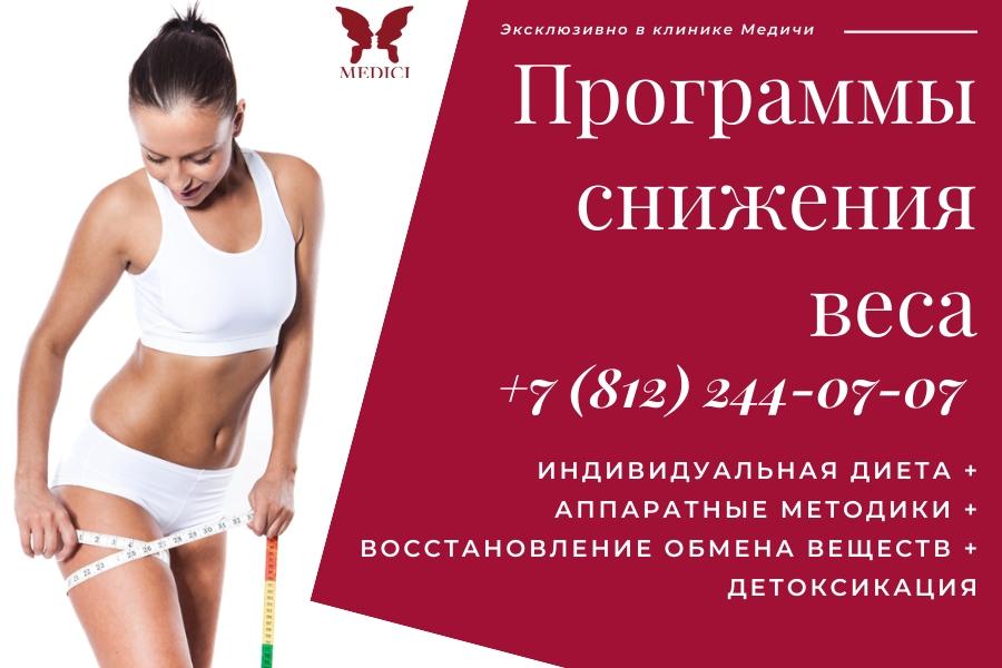 Программы снижения веса в Медичи