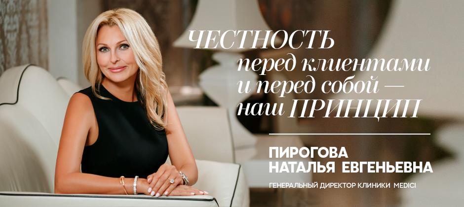 Пирогова Наталья